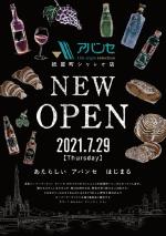 アバンセ紙屋町シャレオ店OPEN!
