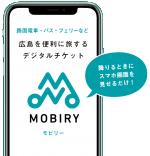 広島を便利に旅するデジタルチケット 「MOBIRY」