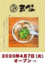 「尾道ラーメン 三公」 4月7日(火)オープン!