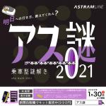乗車型謎解きゲーム「アス謎2021」の開催について