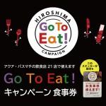 【広島県】GO TO EAT キャンペーン食事券使えます!