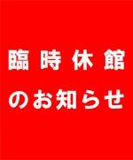 おりづるタワー臨時休館延長のお知らせ