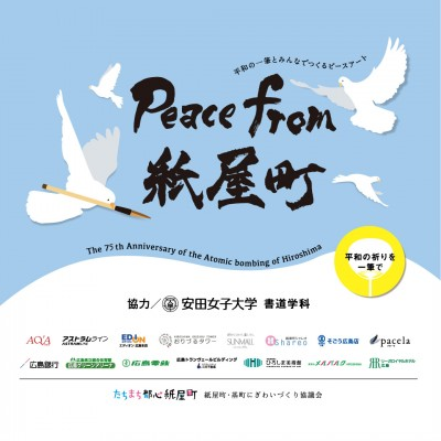 Peace from 紙屋町